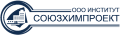 """ООО """"Институт """"СоюзХимПроект"""""""